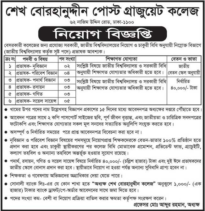 Shaikh Burhanuddin Post Graduate College Job Circular 2020