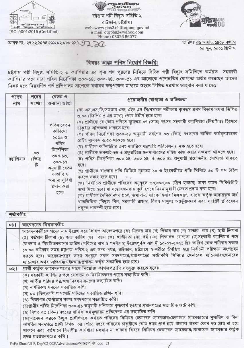 Chittagong Palli Bidyut Samity Job circular