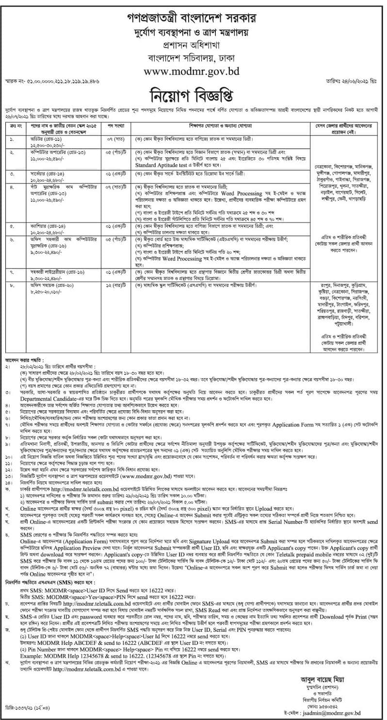 Ministry of Disaster Management and Relief Job Circular