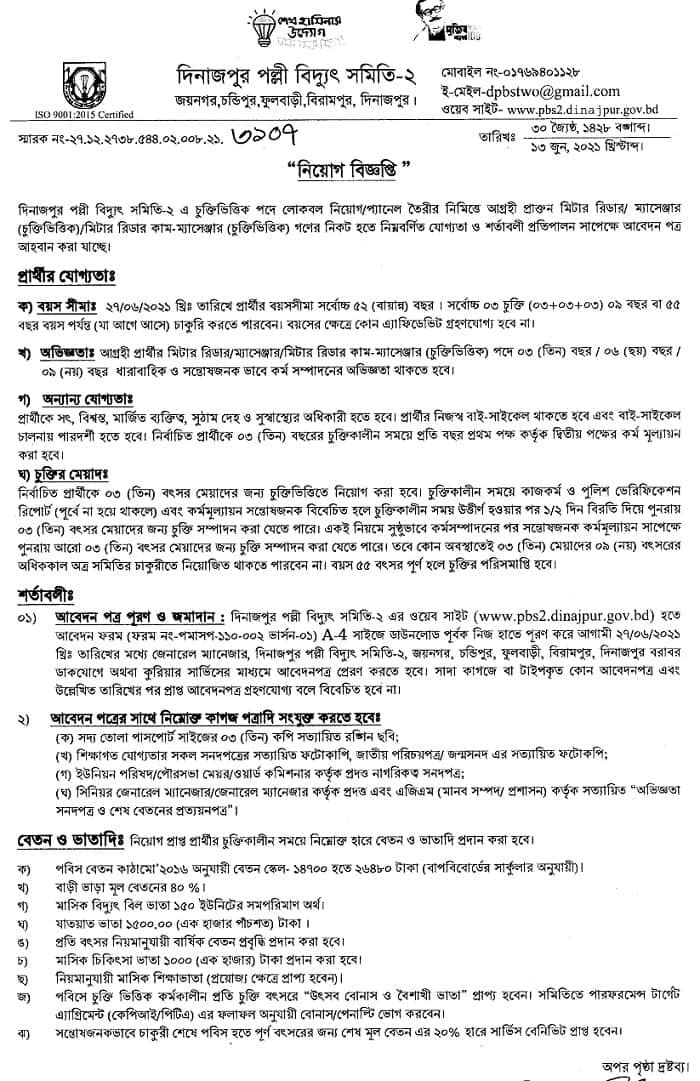 Dinajpur Palli Bidyut samity Job circular